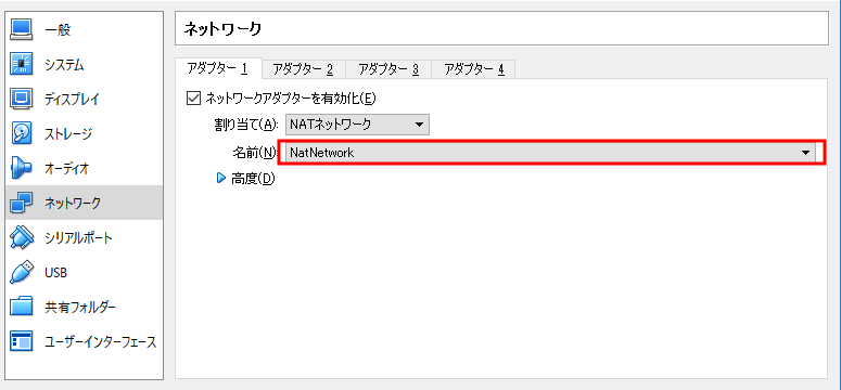 virtualbox_network06.png