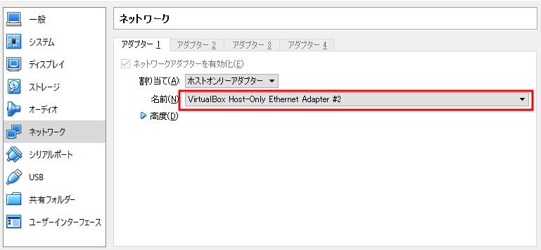 virtualbox_network13.png