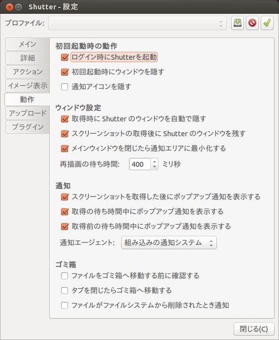 Shutter_Setting1.png