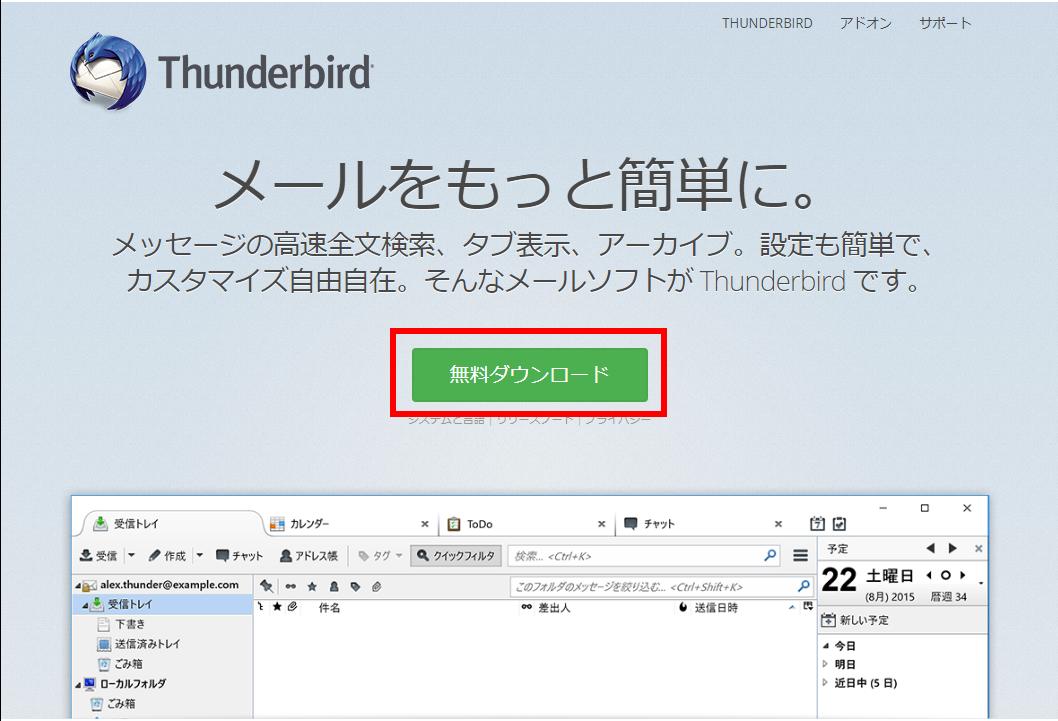 Thunderbird01.png