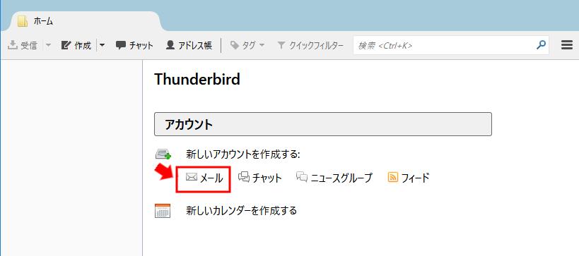 Thunderbird11.png