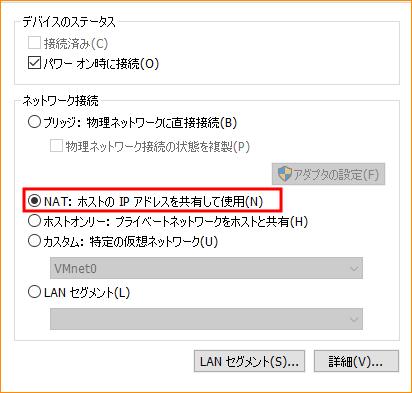 VMware_network03.png