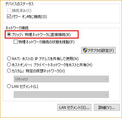 VMware_network07.png
