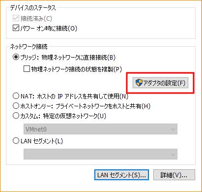 VMware_network09.png