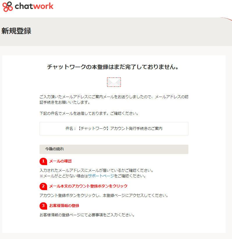 chatwork03.jpg