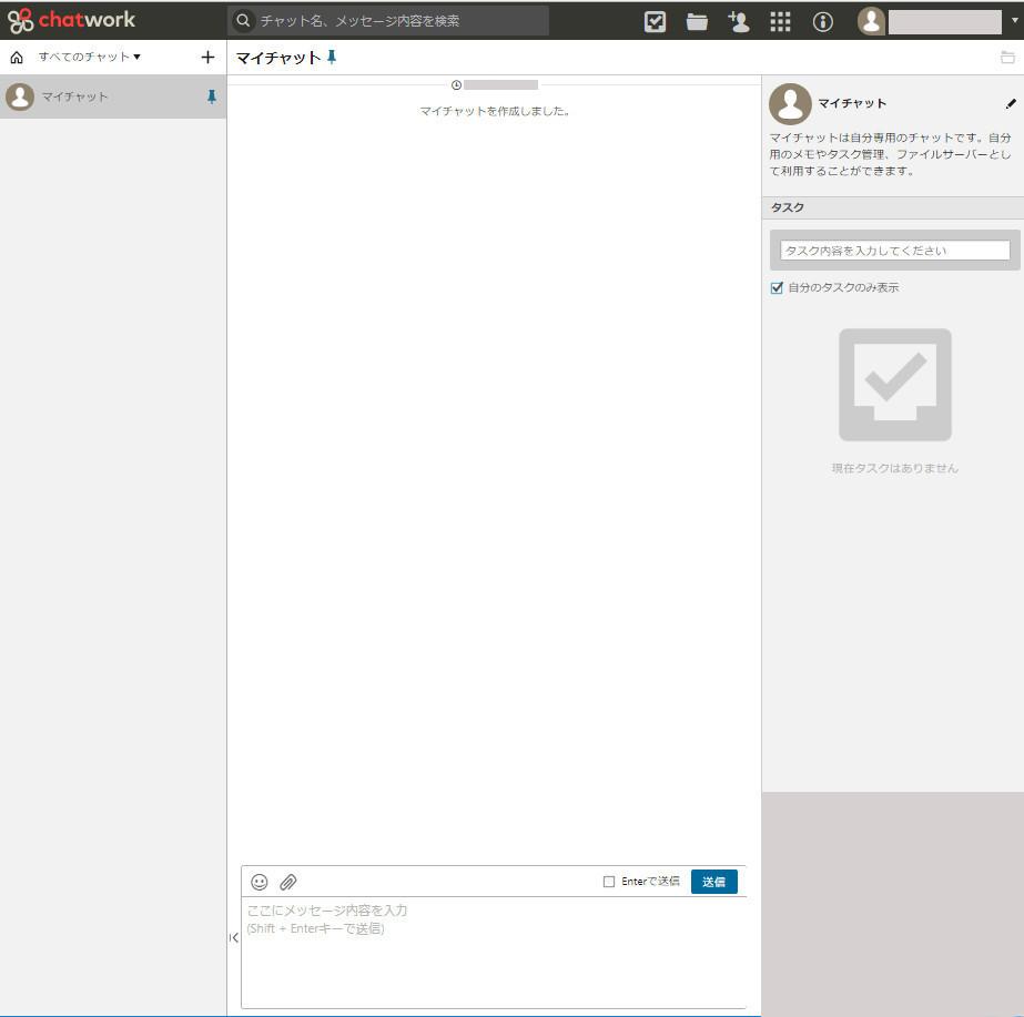 chatwork07.jpg