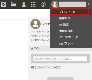 chatwork08.jpg