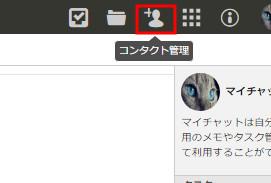 chatwork21.jpg