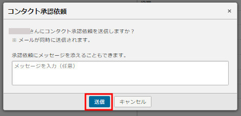 chatwork25.jpg