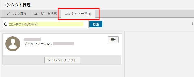 chatwork28.jpg