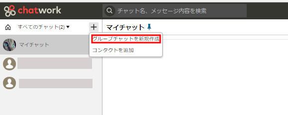 chatwork33.jpg