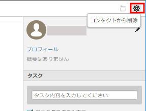 chatwork36.jpg