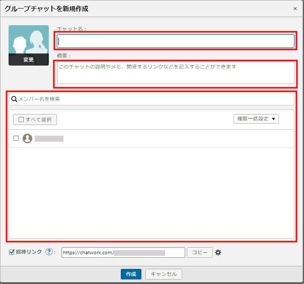 chatwork38.jpg