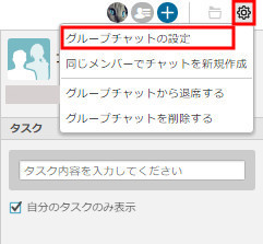 chatwork39.jpg