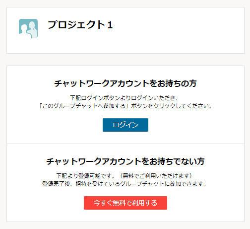 chatwork43.jpg