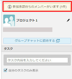 chatwork46.jpg