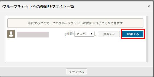 chatwork47.jpg
