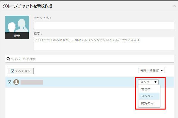 chatwork48.jpg