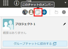 chatwork49.jpg