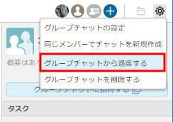 chatwork52.jpg