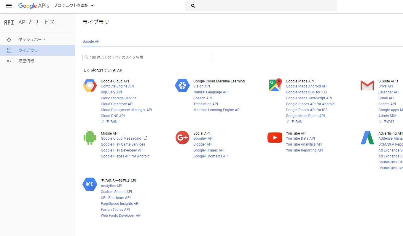 google_api01.png