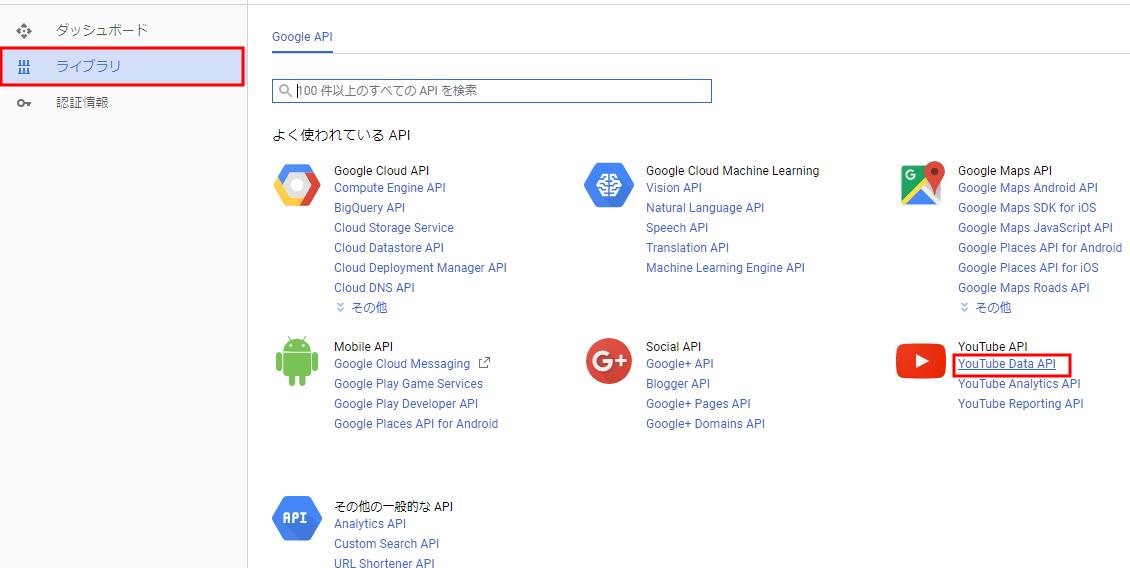 google_api02.png
