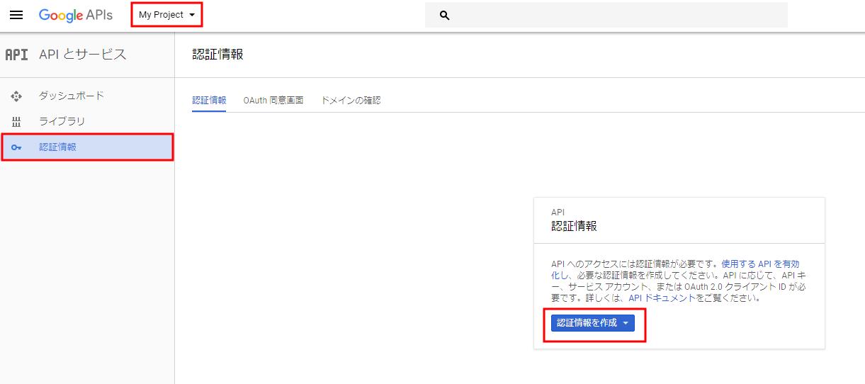 google_api07.png