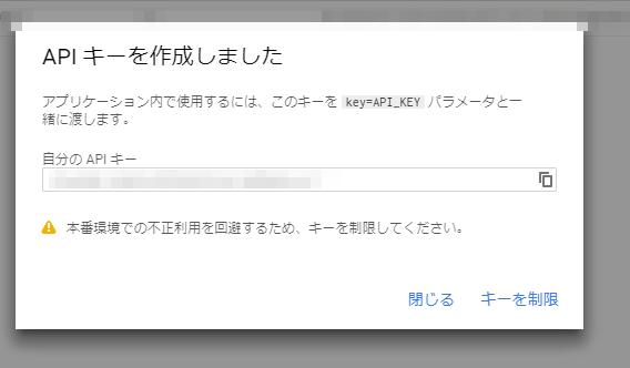 google_api09.png
