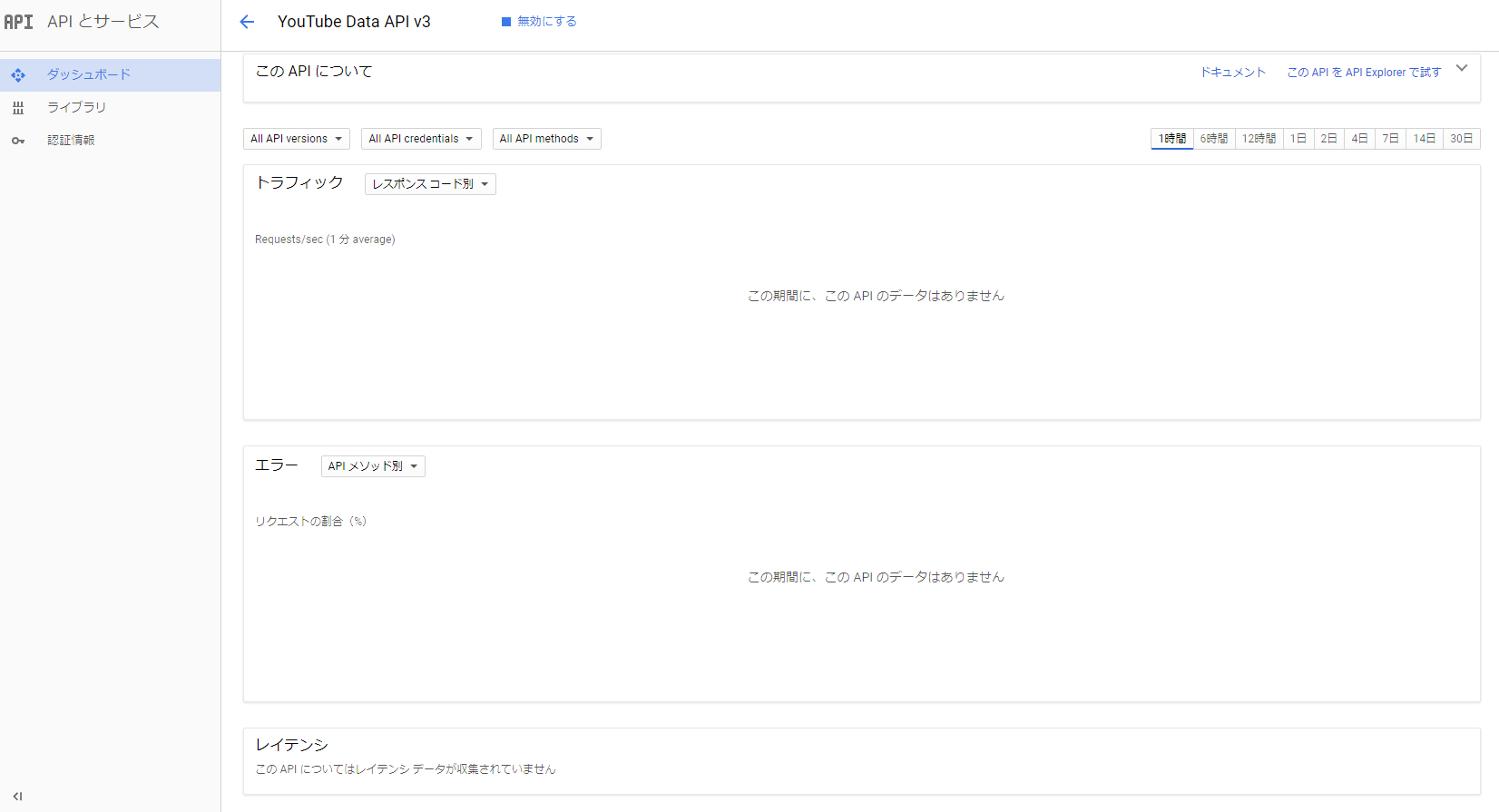 google_api11.png