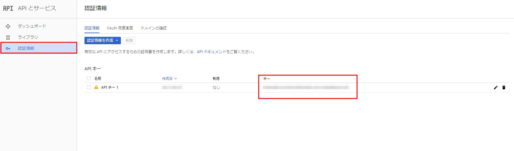 google_api12.png