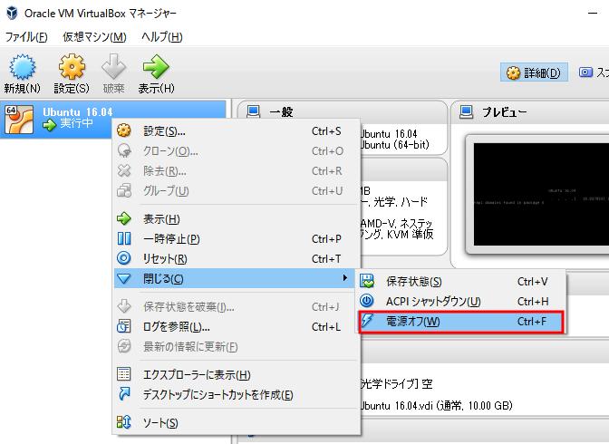 virtualbox_guest16.png