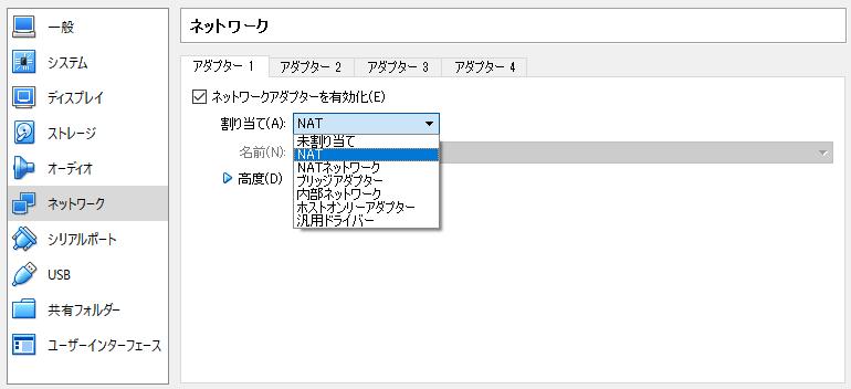 virtualbox_network01.png