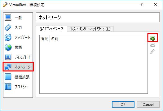 virtualbox_network03.png