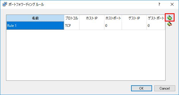 virtualbox_portforward02.png
