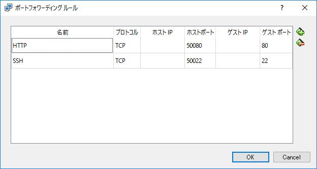 virtualbox_portforward03.png